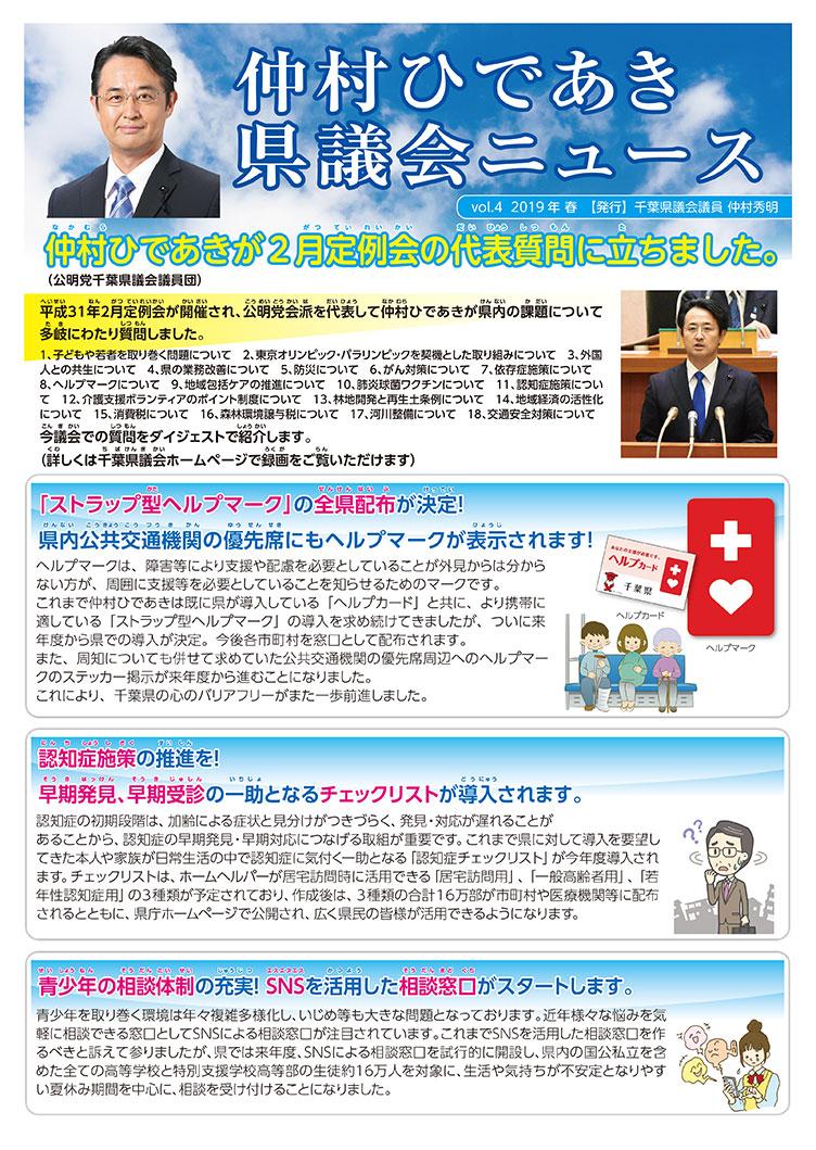 県議会ニュース